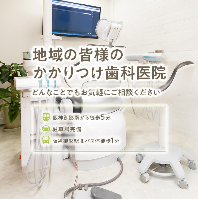 御影駅の歯医者
