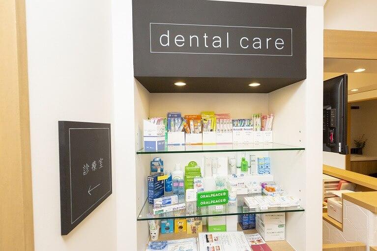 当院は予防歯科に力を入れております