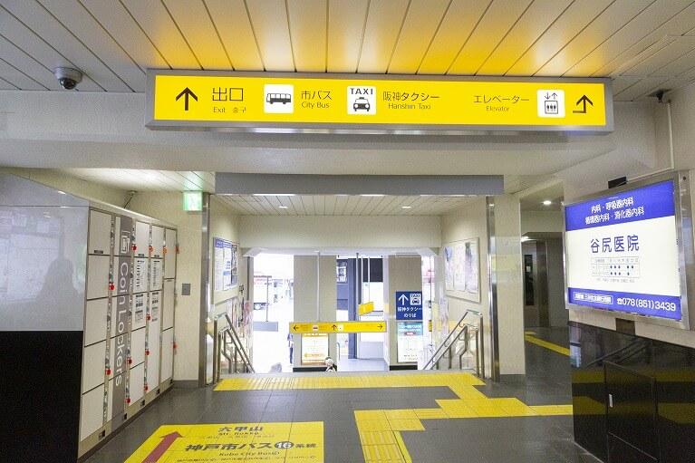 ① 阪神御影駅の改札を出ます。