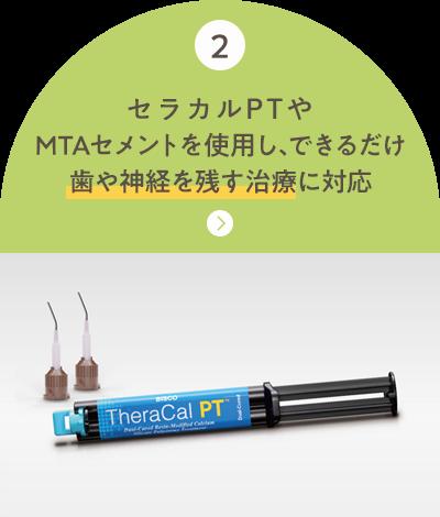 セラカルPTや MTAセメントを使用し、できるだけ 歯や神経を残す治療に対応